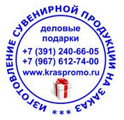 Изготовление сувенирной продукции в Красноярске, тел. 8 (391) 27-27-400